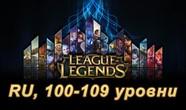 Купить аккаунт Аккаунт League of Legends [RU] от 100 до 109 lvl на Origin-Sell.com
