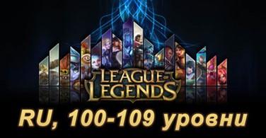Купить аккаунт Аккаунт League of Legends [RU] от 100 до 109 lvl на Origin-Sell.comm