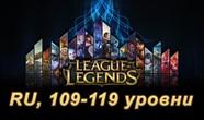 Купить аккаунт Аккаунт League of Legends [RU] от 109 до 119 lvl на Origin-Sell.com