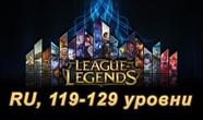 Купить аккаунт Аккаунт League of Legends [RU] от 119 до 129 lvl на Origin-Sell.com