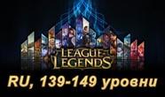 Купить аккаунт Аккаунт League of Legends [RU] от 139 до 149 lvl на Origin-Sell.com