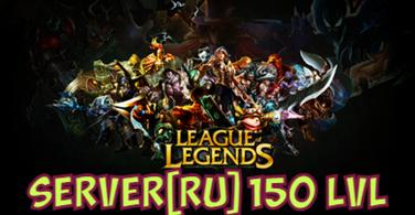 Купить аккаунт Аккаунт League of Legends [RU] от 149 до 159 lvl на Origin-Sell.com