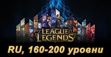 Купить аккаунт Аккаунт League of Legends [RU] от 160 до 200 lvl на SteamNinja.ru