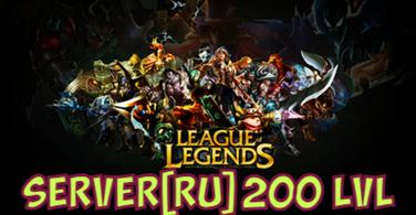 Купить аккаунт Аккаунт League of Legends [RU] от 200 до 999 Lvl на SteamNinja.ru