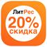 20% СКИДКА ПРОМОКОД ЛИТРЕС  litres.ru + КНИГА