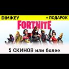 Fortnite 5+ PVP скинов 🔅 + подарок + скидка