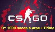 Купить аккаунт CS:GO + от 1000 часов в игре + Prime на Origin-Sell.com