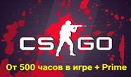 Купить аккаунт CS:GO + от 500 часов в игре +Prime на Origin-Sell.com