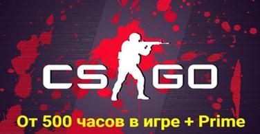 Купить аккаунт CS:GO + от 500 часов в игре +Prime на SteamNinja.ru