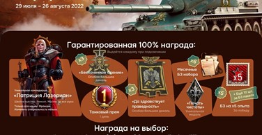 Купить аккаунт World of Tanks пакет Mike / Майк Twitch Prime на Origin-Sell.com