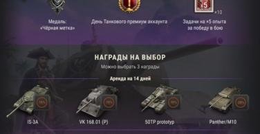 Купить аккаунт World of Tanks пакет КЛЮЁТ! / The Big Catch на SteamNinja.ru