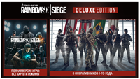 Tom Clancys Rainbow Six Осада Deluxe ✅(UPLAY)+ПОДАРОК