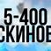 5-400 скинов  [Гарантия] [Подарок]