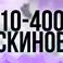 10-400 скинов [Гарантия] [Подарок]