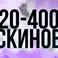 20-400 скинов [Гарантия] [Подарок]