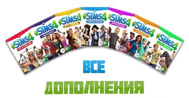 Купить аккаунт The Sims 4 Все дополнения | Origin | Гарантия | Подарки на SteamNinja.ru