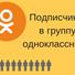 100 Подписчиков в Одноклассники [Лучшее] [ТОП]