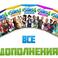Аккаунт The Sims 4 Все дополнения