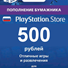 PlayStation Network (PSN) - 500 рублей(RUS)