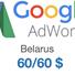 Купон Google Adwords  60/20$ для БЕЛАРУСИ гугл адвордс