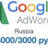 Google AdWords купоны РФ 3000 р./3000р. (гугл адвордс)