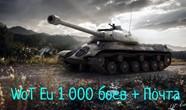 Купить аккаунт WoT Eu  (1000  боев)[Без привязки + Почта] на Origin-Sell.com