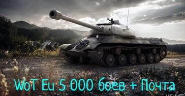 Купить аккаунт WoT Eu (5 000  боев)[Без привязки + Почта] на SteamNinja.ru