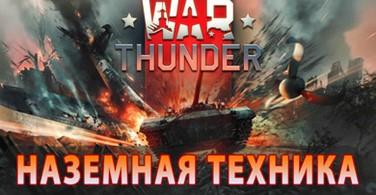 Купить аккаунт WarThunder от 50 до 100 уровня(Наземная техника) на SteamNinja.ru