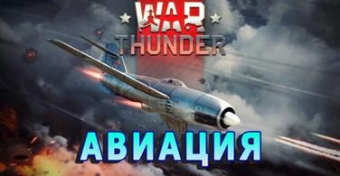 Купить аккаунт WarThunder от 50 до 100 уровня( Авиация ) на SteamNinja.ru
