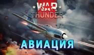 Купить аккаунт WarThunder от 10 до 50 уровня( Авиация ) на Origin-Sell.com