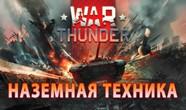 Купить аккаунт WarThunder от 10 до 50 уровня(Наземная техника) на Origin-Sell.com