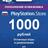 PlayStation Network (PSN) - 1000 рублей (RUS) + ПОДАРОК