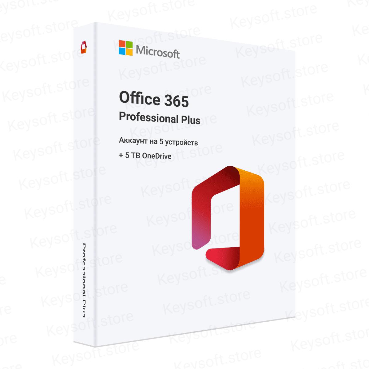 Купить лицензионные ключи активации для Office 365 Pro+, бессрочная подписка - Программы