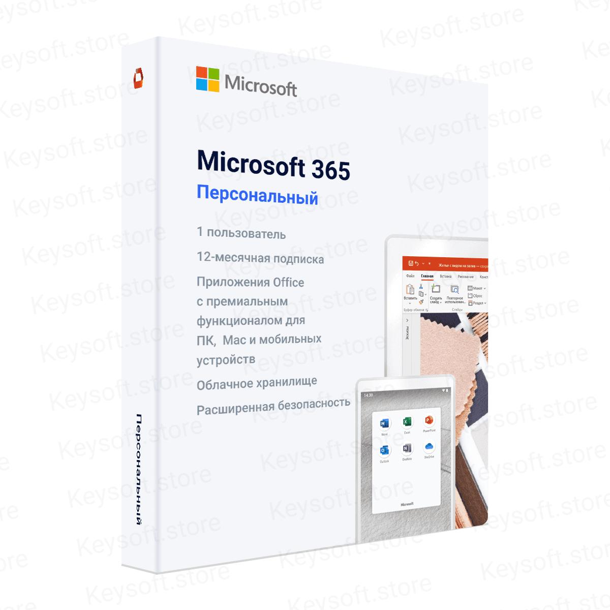 Купить лицензионные ключи активации для Microsoft Office 365 Персональный для дома - keysoft.store - Программы