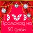 Промокод/Сертификат IVI на 30 дней Гарантия