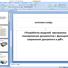 Курсовая работа сканирование и сохранение в pdf