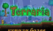 Купить лицензионный ключ Terraria (Steam Gift /RU+CIS) на Origin-Sell.com