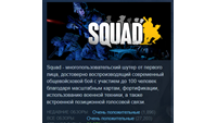 Squad (Steam Key/Region Free/Global/ЛЮБАЯ СТРАНА) + 🎁