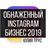 [Юлия Трус] Обнаженный Instagram бизнес (2019) 5.85GB