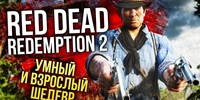 Red Dead Redemption 2 [Rockstar Launcher] ОФФЛАЙН АКТИВАЦИЯ SPECIAL EDITION