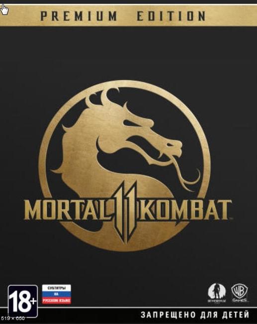 Mortal Kombat 11 Premium Edition Xbox One Code Россия