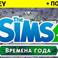 Sims 4 Времена года [ORIGIN] + подарок