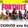 Fortnite 40+ PVP скинов 🔅 + подарок + скидка