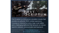 Post Scriptum (Steam Key/Region Free) ЛЮБАЯ СТРАНА + 🎁