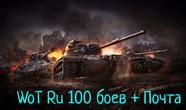 Купить аккаунт WoT Ru (100  боев)[Без привязки + Почта] на Origin-Sell.com