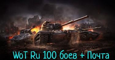 Купить аккаунт WoT Ru (100 боев) [Без привязки + Почта] на SteamNinja.ru