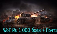 Купить аккаунт WoT Ru  (1000 боев)[Без привязки + Почта] на Origin-Sell.com