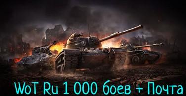 Купить аккаунт WoT Ru  (1000 боев) [Без привязки + Почта] на SteamNinja.ru
