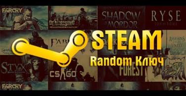 Купить лицензионный ключ Случайный ключ [ЦЕНА ОТ 349 ДО 1500 РУБЛЕЙ] +подарки на SteamNinja.ru
