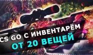 Купить аккаунт CS:GO + инвентарь от 20 до 200 вещей + Prime на SteamNinja.ru